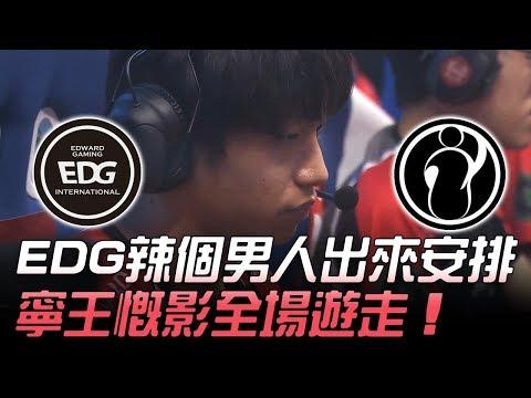 EDG vs IG EDG辣個男人出來安排 寧王慨影全場遊走!Game2