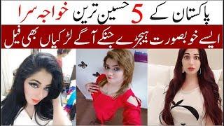 This Top 5 List Will Amaze You II Pakistan K 5 Khoobsurat Tareen Khawaja Sra