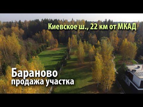 Продается участок в д. Бараново,  д., 139