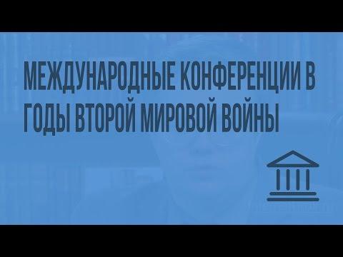 Международные конференции в годы Второй мировой войны. Видеоурок по Всеобщей истории 11 класс