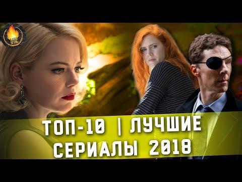 ТОП-10 | ЛУЧШИЕ СЕРИАЛЫ 2018
