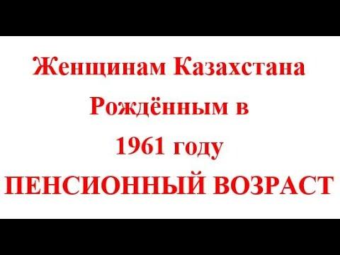 Рождённым в 1961 году женщинам Казахстан, посвящается. Пенсионный возраст