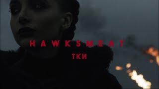Hawksmeat - Тки (Official video)