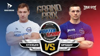 АЛЕКСЕЙ ШРЕДДЕР VS ДМИТРИЙ КУЗНЕЦОВ !!! TRUE GYM VS ROAD TO THE DREAM! VORTEX SPORT GP № 7
