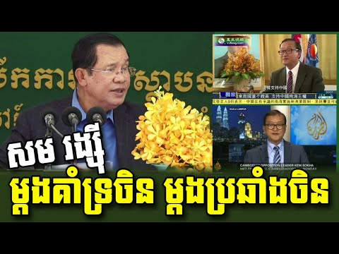 Hun Sen Claims That Sam Rainsy Has No Clear Foreign Policy Stance