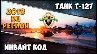 Многоразовый инвайт код / Invite Codes WOT 2018 - Премиумный танк Т-127 и 1000 золота
