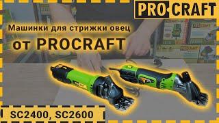 Машинка для стрижки овец Procraft SC2400