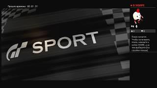 Gran Turismo Sport Гонки онлайн