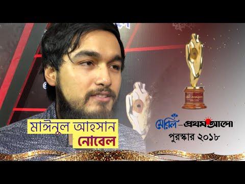 Download নোবেল | Nobel |  লালগালিচা | মেরিল-প্রথম আলো পুরস্কার ২০১৮ | Meril Prothom Alo Award 2018 HD Mp4 3GP Video and MP3
