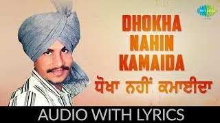 Dhokha Nahin Kamaida with lyrics | ਧੋਖਾ ਨਹੀਂ