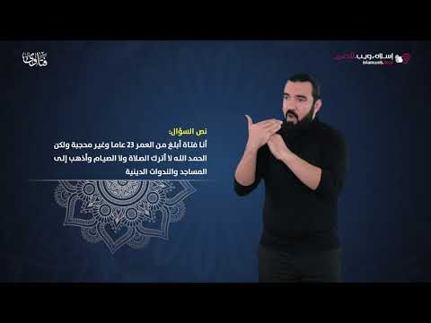 ما حكم من ترتدي الحجاب إلا عند الصلاة فقط