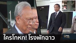 ธาริต - สุเทพ - โรงพักฉาว ใครโกหก!   13 ธ.ค. 61   เจาะลึกทั่วไทย