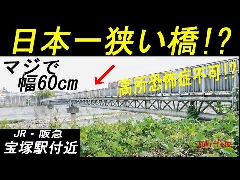 珍しい橋。「日本一狭い橋!? 」JR.阪急,宝塚駅付近。Too narrow Bridge. Hyogo/Japan.