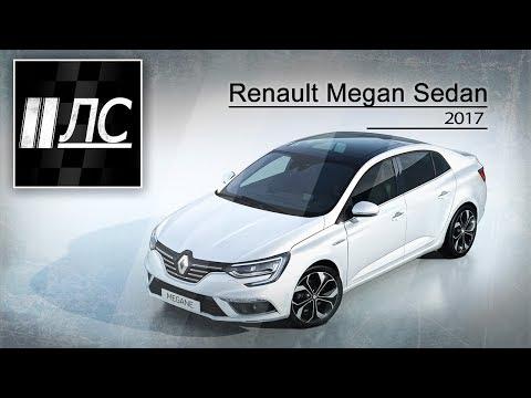 Renault  Megane Sedan Седан класса C - тест-драйв 1