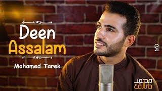 Gambar cover Deen Assalam دين السلام with lyrics (  mohamed tarek   _   محمد طارق )