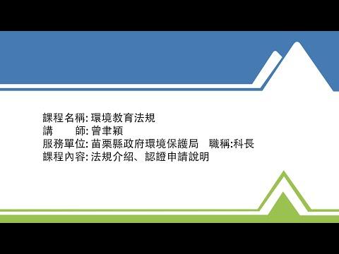 環境教育法規.jpg