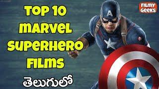 Top 10 Films From Marvel Cinematic Universe | Filmy Geeks | తెలుగులో