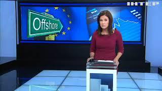 Из Евросоюза в офшоры уплывают миллиарды евро - экономист