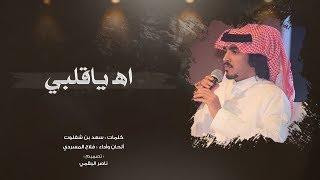 تحميل اغاني اهـ ياقلبي I كلمات سعد بن شفلوت I أداء فلاح المسردي MP3