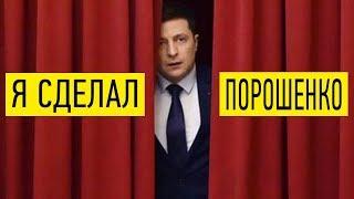 Полный выпуск Вечернего Квартала после которого ЗЕЛЕНСКИЙ выиграл первый тур выборов - РЖАКА!