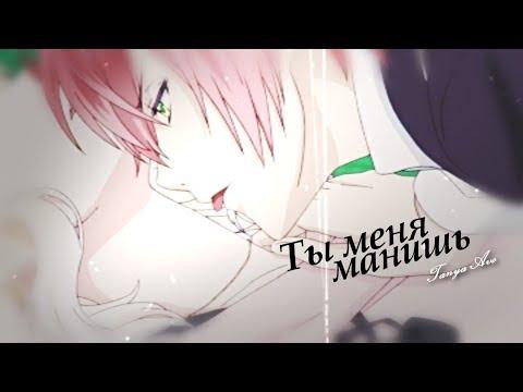 Я придумал всё это сам, потому что ты меня манишь (аниме клип про любовь + аниме клип + AMV Mix)