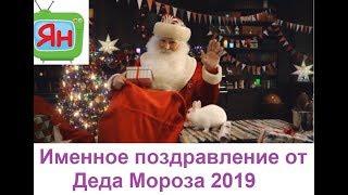😻БЕСПЛАТНО 👍Именное видео поздравление от Деда Мороза с 2018 Новым Годом от mail ru🎄❄🎄