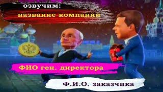 Поздравительные частушки на корпоратив от Путина и Медведева