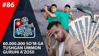 Официальный сайт: http://www.zortv.uz ZO'RTV @ Instagram http://instagram.com/ZORTV.UZ ZO'RTV @ Telegram https://telegram.me/ZORTV_KANAL ZO'R TV @ Facebook  http://facebook.com/ZO'RTV.UZ ZO'RTV @ Одноклассники http://ok.ru/ZO'RTVOFFICIAL