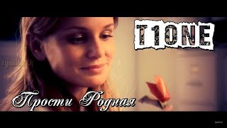 T1One - Прости (Фан Видео)