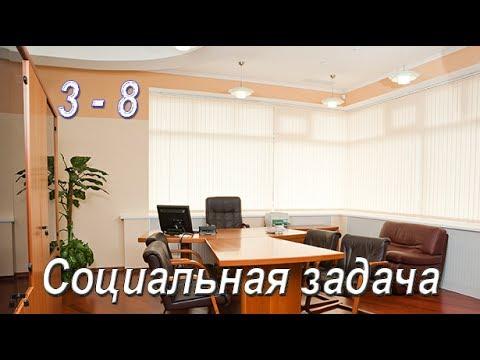 3-8 Социальная задача