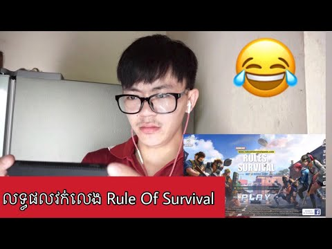 rule of survival ពេក