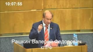 Зарплаты Миллера Сечина и Якунина обнародовал Валерий Рашкин!!