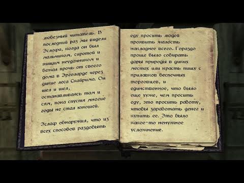 The Elder Scrolls: Книги - Вор