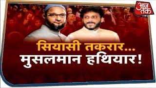 मुसलमानों को कौन भड़का रहा है? देखिए Halla Bol With Anjana Om Kashyap
