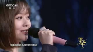 【一代芳華鄧麗君】張靚穎《我只在乎你,愛的箴言,漫步人生路,雲河》(CCTV音樂頻道)
