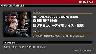 MGSV:GZ-小島秀夫監督監修「録り下ろしケータイ用ボイス」試聴