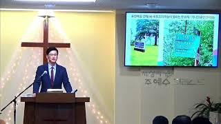 """요한복음 강해(14) 새 창조의 하늘이 열리는 첫 표적- """"가나의 혼인 잔치(1)"""""""