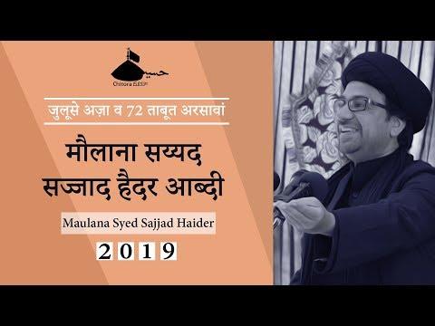 Maulana Syed Sajjad Haider Abidi | #ARSAWAN | 72 Taboot Majlis (2019)
