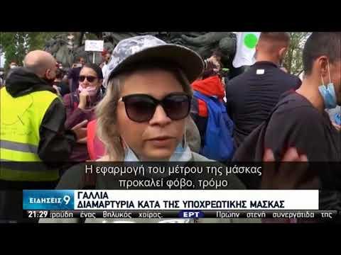 Κατά μάσκας και lockdown χιλιάδες Ευρωπαίοι -Επεισόδια, πρόστιμα και θεωρίες συνωμοσίας |29/08| ΕΡΤ