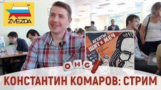 Oh My Stream! Константин Комаров — директор компании ЗВЕЗДА по настольным играм