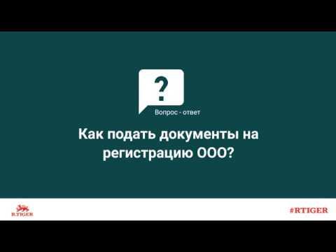 Как подать документы на регистрацию ООО?