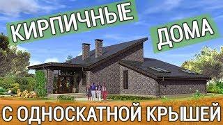 Кирпичные дома с односкатной крышей: проекты и фото современных коттеджей