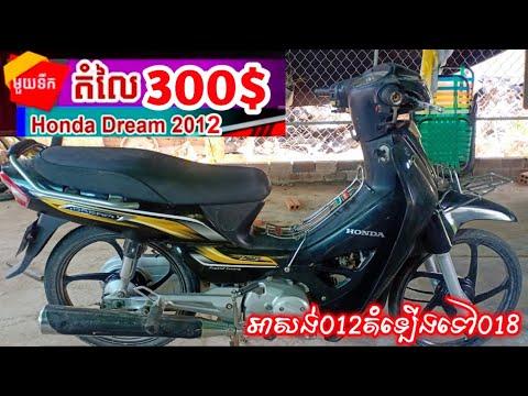 លក់ម៉ូតូ012តំឡើងទៅ018តម្លៃ300$ Honda Dream 2012/By Moto steav