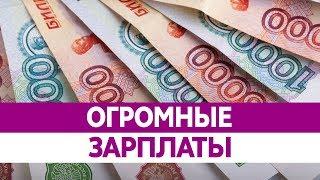 Самые ВЫСОКООПЛАЧИВАЕМЫЕ ПРОФЕССИИ. Огромные зарплаты. У кого самая большая зарплата в России?