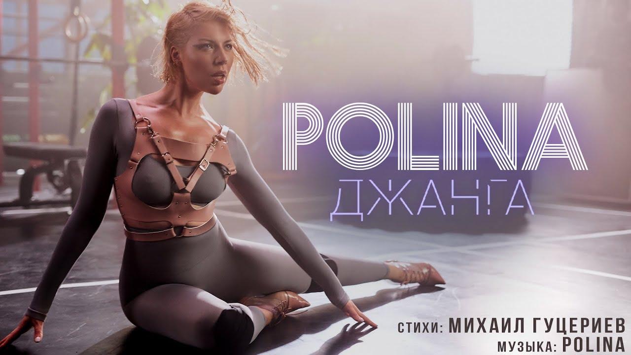 Polina — Джанга