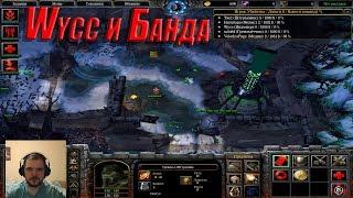 "Wycc и Банда в ""Warcraft 3: Zombi Marsh""●(Стрим TaeRss)"