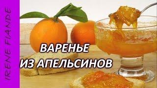 Густое янтарное варенье из апельсинов рецепт. Очень вкусное и ароматное варенье