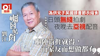 【矚目配角】73歲劉江擔心留TVB冇劇拍:而家做一年算一年
