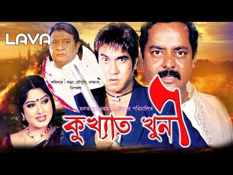 Kukhyato Khuni | কুখ্যাত খুনী | Manna, Moushumi, Razzak, Dipjol | Bangla Full Movie