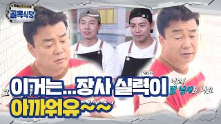 Baek Jong-Won's Food Alley EP129